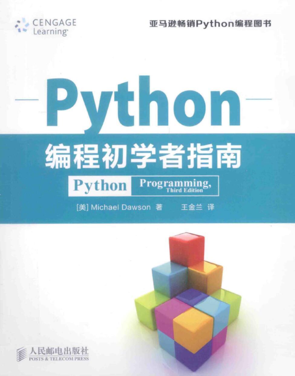 Python编程初学者指南书籍和Python零基础快乐学习之旅