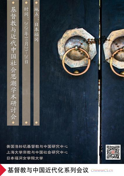 """最新通知:""""基督教与近代中国社会思潮""""国际学术研讨会通知"""