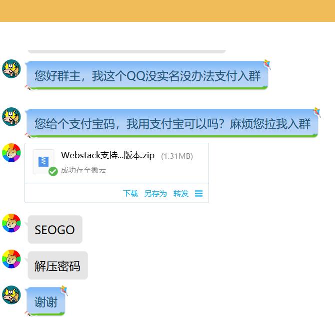 """""""运营狗""""www.seogo.me站长特别够意思!大方洒脱!赞一个!-天际部落"""