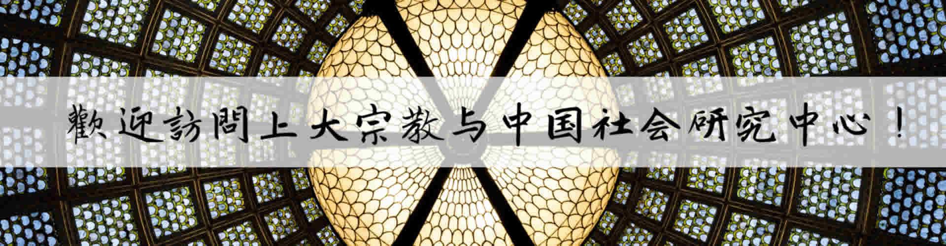 上海大学宗教与中国社会研究中心
