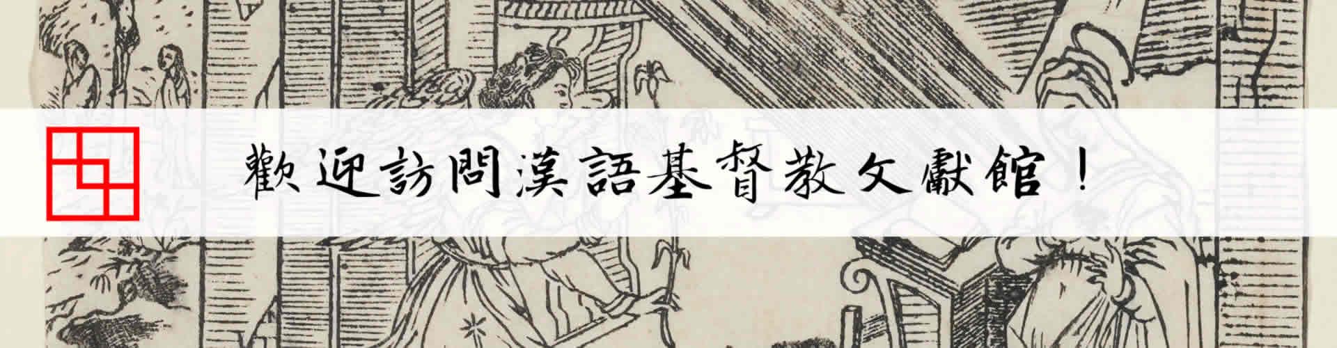 汉语基督教文献馆