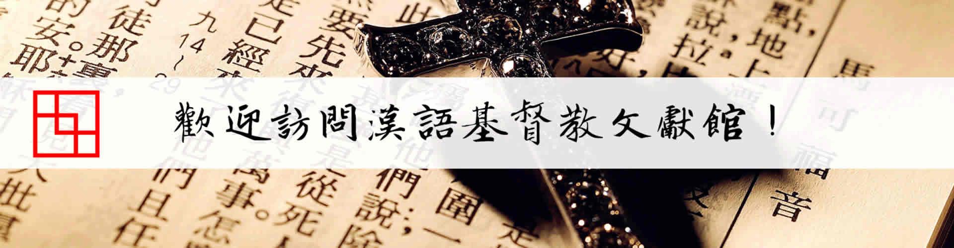 欢迎访问汉语基督教文献馆!