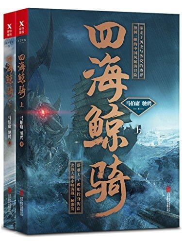 四海鲸骑(套装共2册)【马伯庸】epub+mobi+azw3_电子书_下载