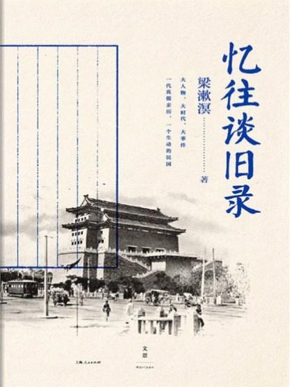 忆往谈旧录【梁漱溟】epub+mobi+azw3_电子书_下载