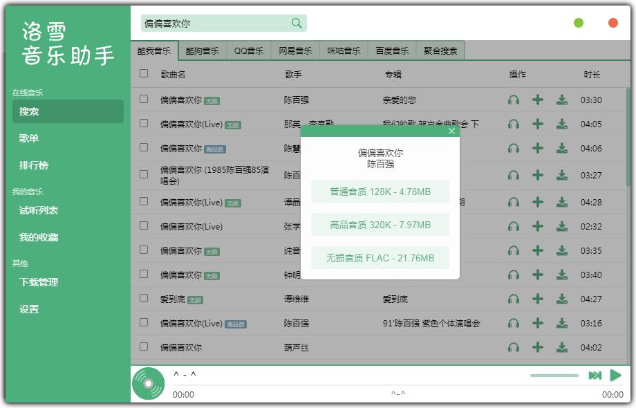 洛雪音乐助手 最牛无损音乐播放器/下载器(所有付费歌曲)
