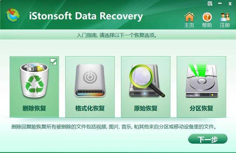19个手机电脑数据恢复软件