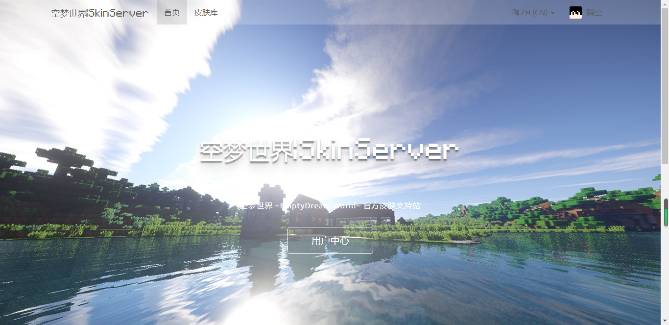 空梦世界|SkinServer 简介&教程