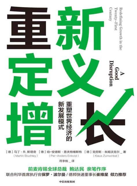 重新定义增长 : 无重塑世界经济的新发展模式【马丁•R.斯塔奇】epub+mobi+azw3_电子书_下载