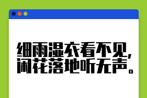 免费无版权字体【锐字真言体】