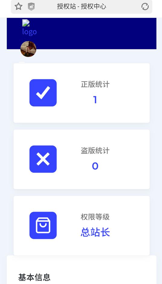 小鬼授权码源码_全解密无后门_网站源码授权系统