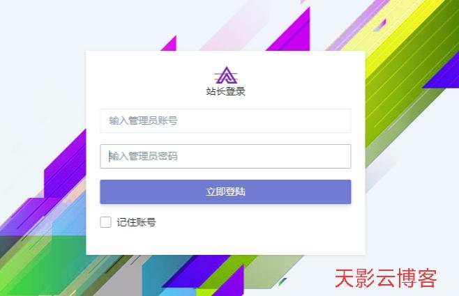 彩虹自助下单系统炫酷站长登录
