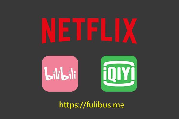 Netflix/爱奇艺/B站 1080P 4K 视频-福利巴士
