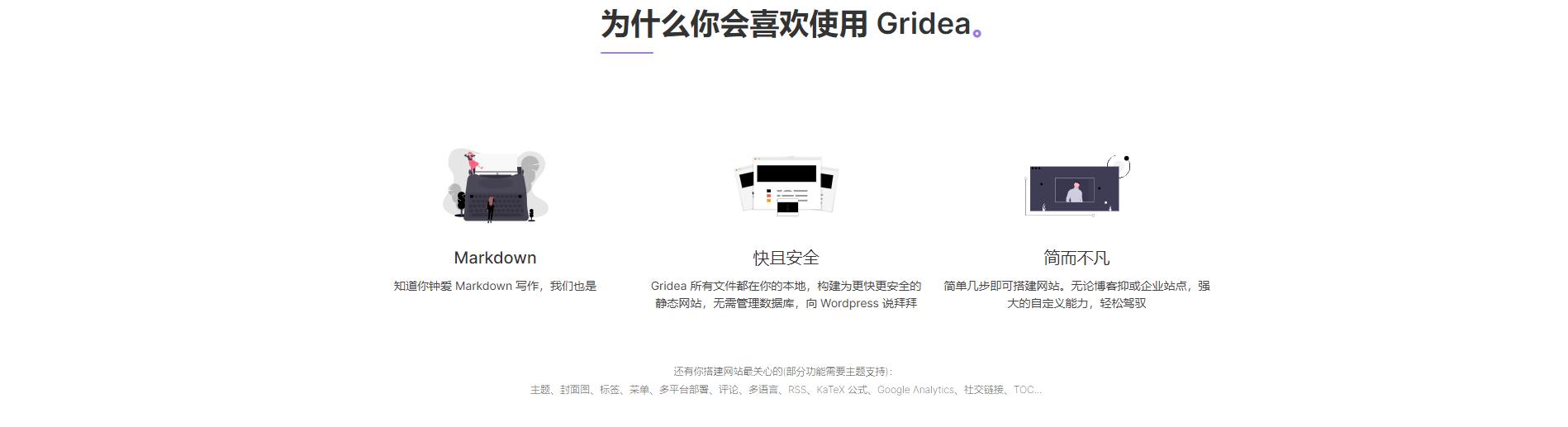 Gridea - 4