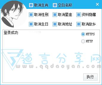 QQ资料在线清空网站软件