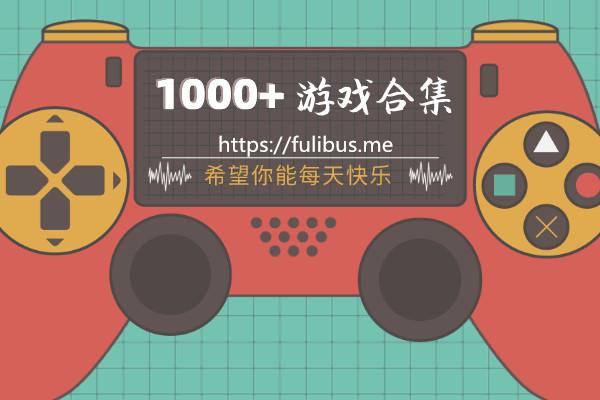 1000+单机游戏合集 单独下载-福利巴士