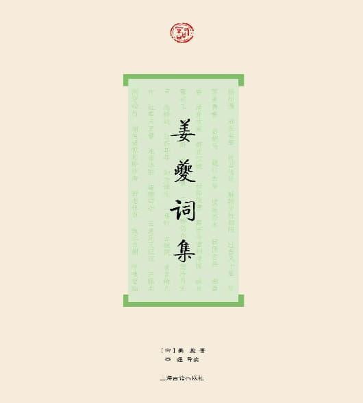 姜夔词集【姜夔】epub+mobi+azw3_电子书_下载