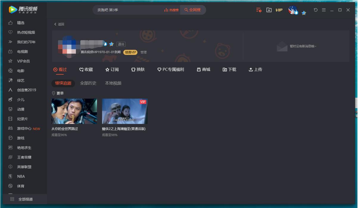 腾讯视频免VIP蓝光PC最新版