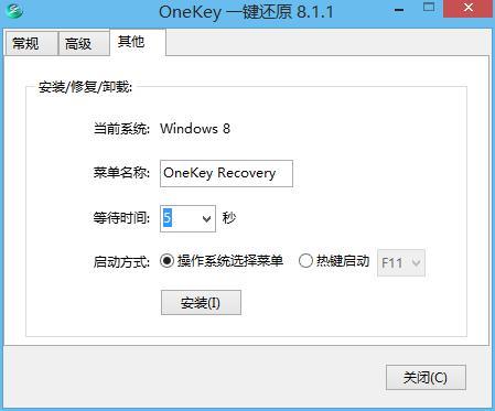 OneKey一键还原 v8.1.1.930