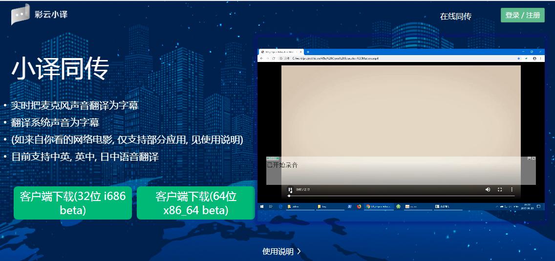 【看片神器】实时在线本地视频翻译软件 小译同传——科技帮你看懂外语片!