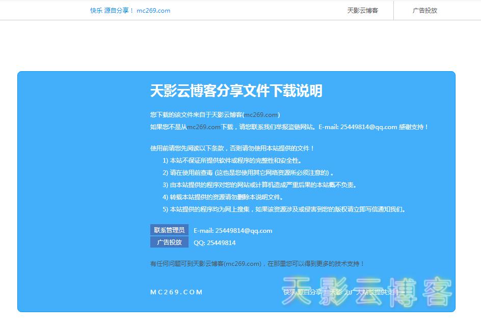 一个下载说明html引导页面源码