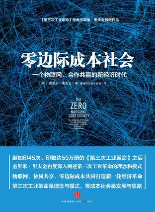 零边际成本社会:一个物联网、合作共赢的新经济时代【杰里米·里夫金】epub+mobi+azw3_电子书下载