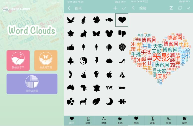 安卓词云图生成器v1.22绿化版