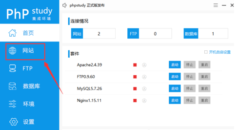 新版phpstudy怎么设置网站301跳转1