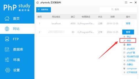 新版phpstudy怎么设置网站301跳转2