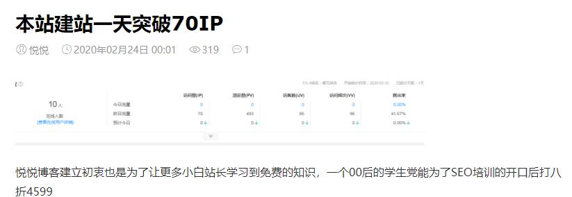 悦悦博客运用巧妙方法实现网站引流