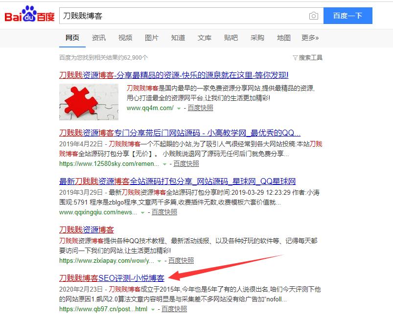 悦悦博客文章成功引流图片