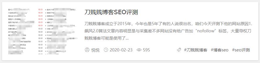 悦悦博客发表引流文章图片