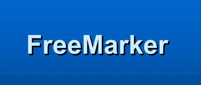 FreeMarker 的基础语法和使用