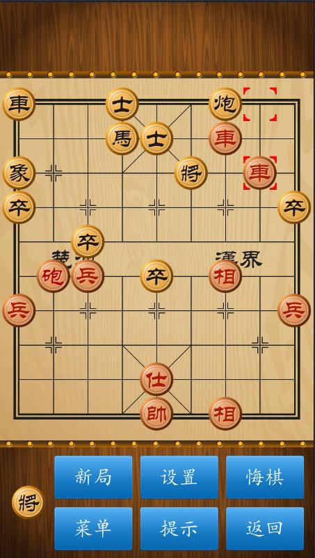 手机中国象棋1.73完美去广告版中国象棋2020手机单机破解版下载